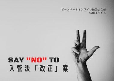 5/25 【特別イベント】入管法「改正」案は問題だらけ!~排除ではなく共生を〜