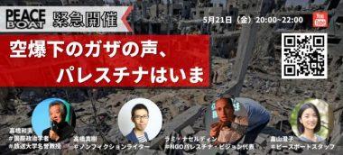5/21【緊急開催】空爆下のガザの声、パレスチナはいま