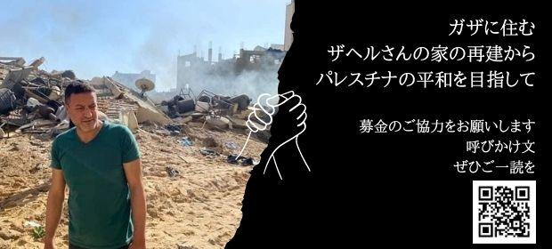 パレスチナ募金