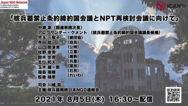 8/5 核兵器禁止条約締約国会議とNPT再検討会議に向けてー国会議員の討論会が開かれます