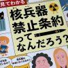 8/29 子どもも大人もよく分かるー核兵器禁止条約ってなんだろう?